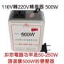 5Cgo 110V轉220V 電源轉換器電壓轉換器變壓器 讓大陸淘寶電器220v在台灣用500W 1000W 2000W