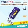 伍星 電動鐵捲門遙控開關 《WS-5219專用遙控器》 WS-5219-專用遙控器 台灣製造 -【水電宅修】