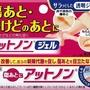 日本小林製藥 除疤凝膠15g