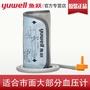 魚躍電子血壓計360系列桶裝袖帶測量血壓袖套臂帶綁帶配件