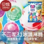 【不二家】日本零食 不二家&31冰淇淋聯名限定糖果