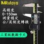現貨 日本Mitutoyo三豐數顯卡尺0-150高精度電子數顯游標卡尺200 全館免運