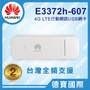 HUAWEI 華為 E3372h-607 4G LTE USB行動網卡