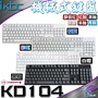 ikbc KD104 德國CHERRY MX軸 青軸 黑軸 茶軸 紅軸 靜音紅軸 銀軸 中文版 機械式鍵盤