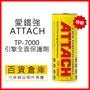 【小禎車舖】📣蝦皮最便宜 愛鐵強 ATTACH TP 7000 黃罐 引擎全面保護劑 機油精 機油添加劑 公司貨