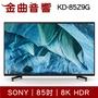 SONY 索尼 85吋 KD-85Z9G 8K LED 液晶 85Z9G 電視 2019|金曲音響
