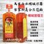 馬來西亞檳城浮羅客家村義合豆蔻廠 豆蔻王 豆蔻油