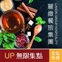 麗緻餐旅集團【全台通用下午茶餐券】