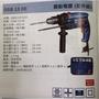 詠慶 Bosch GSB13RE 震動電鑽 可鑽水泥牆