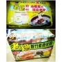 台灣  老鍋新竹米粉  肉燥/素食