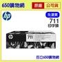 (含稅/免運) HP C1Q10A(711) 原廠噴頭組 適用機型 T120/T520