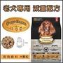 犬食\成犬減重高齡\烘焙客 Oven-Baked 加拿大製 25lb 限宅配