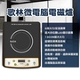 Kolin歌林電磁爐CS-SJ005