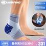 超讚andong08❤包順豐  德國專業Bauerfeind保而防 護踝  運動護具繃帶護踝防護
