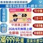 [滿額免運] 中國聯通 中港卡 2GB/8天 【揚奇科技】 中國 香港 澳門 網路卡 網卡 SIM CARD 上網卡