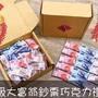 超級大富翁鈔票巧克力禮盒