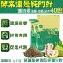 現貨1盒🎀韓國諾麗果酵素即溶飲粉(1g X 15入)