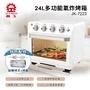 【晶工牌】24L多功能氣炸烤箱(JK-7223)