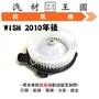 【LM汽材王國】 鼓風機 WISH 2010年後 恆溫 含 功率晶體 鼓風機馬達 風鼓馬達 總成 豐田 TOYOTA