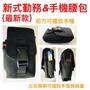 警察裝備~新式勤務腰包~勤務腰包~霹靂腰包~手機包~手機套~腰包