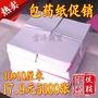 %限時熱賣%包藥紙 西藥紙 小方塊紙 包藥紙 西藥紙10*10CM 小包裝紙