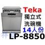 祥銘Teka不銹鋼獨立式洗碗機LP-8850請詢價