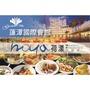 高雄左營蓮潭會館 1F荷漾西餐廳平假日下午茶餐券(109.04.30)