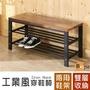 BuyJM LOFT工業風木紋鐵腳穿鞋椅(椅面厚2.5cm)/鞋架