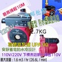 葛蘭富泵浦 UPA 90 熱水器專用加壓馬達 靜音省電 保固一年 現貨 增壓泵浦 熱水器加壓機 熱水器加壓馬達