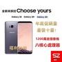 【盛澤特惠】全新/保固一年/原廠盒裝/SAMSUNG Galaxy S8+PLUS (4G/64G)6.2吋智慧機 美版