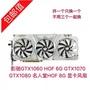 """【免運】影馳GTX1060 HOF 6G GTX1070 名人堂HOF 8G """"顯卡風扇""""只是風扇"""
