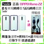hoda Reno 2Z OPPO 柔石軍規防摔保護殼 (預購款 預計11/4號到貨)