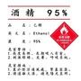 (2/13號到貨,下單馬上寄出,免運費)國外進口酒精 乙醇 95% 75%消毒 非藥用 乾洗手 10L 20L