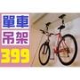 【三峽好吉市】單車 吊架 吊繩 掛牆 收納 腳踏車 自行車 壁掛 天花板 掛繩 掛勾 上管包 安全帽