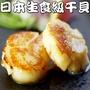 【良墨卷】日本頂級生食帶子 干貝刺身 帆立貝柱 盒裝1kg