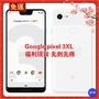 現貨秒殺【西門町】 Google Pixel 3 Pixel 3XL 3a 三代 64/128G G013A/G013C