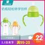 適配貝親寬口PPSU玻璃奶瓶配件 喝水奶瓶水杯學轉換學飲杯水壺頭