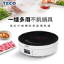 【TECO 東元】遠紅外線觸控黑晶電陶爐 YJ1351CB 黑