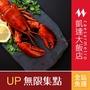 台北凱達大飯店【百宴自助餐】平日自助午餐券