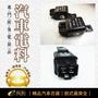 e系列汽車用品電料-電裝品。綜合汽車電料-4P12V繼電器
