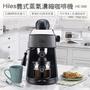 (福利品)☛yu☚【Hiles】義式蒸氣濃縮咖啡機/咖啡壺/HE-306