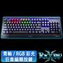 FOXXRAY千變戰狐機械電競鍵盤FXR-HKM-09