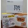 TS6 益生菌60小包、舒敏七益45小包、貝比金5力45小包