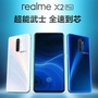 免運 保固一年 realme X2 REALME x2 realmeX2 pro國際版  realme xt