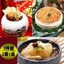預購-快樂大廚 小家庭澎派年菜3件組 (人參香菇燉全雞+開運佛跳牆+櫻花蝦米糕)