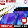 【快速出貨】VIVO NEX 雙螢幕版 高硬度 鏡頭鋼化貼 鋼化玻璃 柔性鋼化玻璃 防刮耐磨 鏡頭貼 鏡頭膜 雙屏版