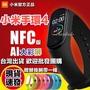 【小米官方原裝正品】小米手環4NFC版 繁體中文顯示 藍牙通話提醒 計步測心檢測率 彩屏AI手錶 小米4 復仇者限量版