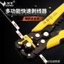 多功能自動剝線撥線接線減線剝電線皮電工鉗剝線器工具