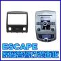 福特 ESCAPE 原廠音響改裝面板