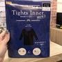 (現貨)日本製Tights inner發熱衣-男生版